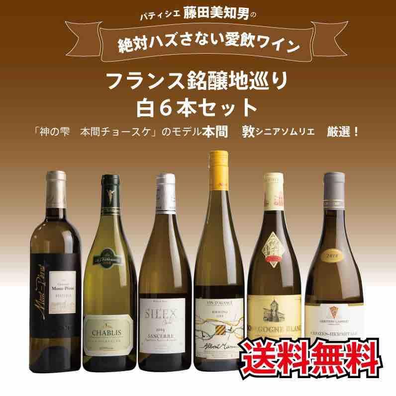 白ワイン6本セットの画像