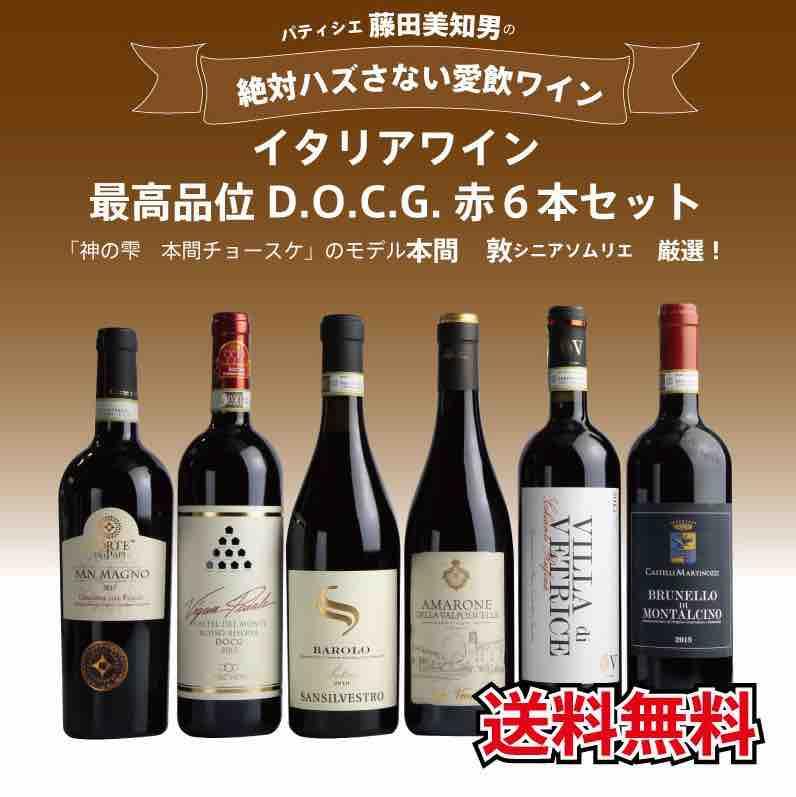 イタリアワイン D.O.C.G.赤6本セットの画像